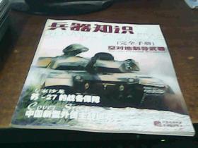兵器知识 2005年2期