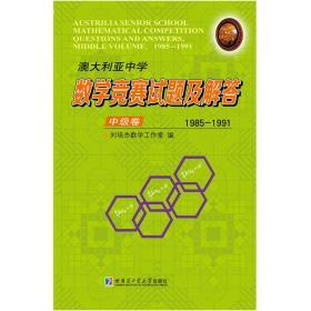 澳大利亚中学数学竞赛试题及解答.中级卷.1985-1991