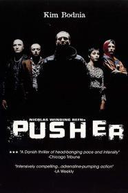 KL 丹麦 尼古拉斯·温丁·雷弗恩 Nicolas Winding Refn 末路狂奔 Pusher (1996)  + 末路狂奔2 Pusher II (2004) + 末路狂奔3 Pusher 3 (2005) 3张 DVD