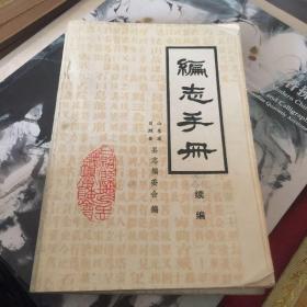 编志手册(修订本和续编)