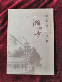 楚南第一禅林 湘山寺 包邮挂刷