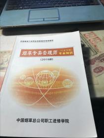 烟草专卖管理师专业知识(3~5级)2015版.