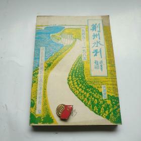 荆州水利   1949—1985