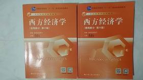 西方经济学. 宏观部分第六版,,,西方经济学(微观部分)  3本合售