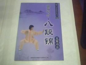 健身气功 八段锦  ----健身气功竞赛功法丛书