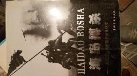 海岛搏杀—美国反法西斯著名战役纪实