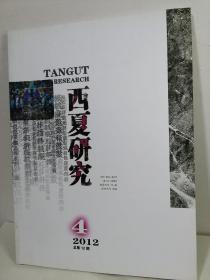 西夏研究2012 4
