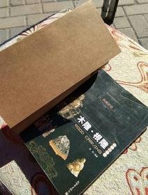 木雕  根雕收藏与鉴赏