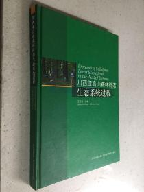 川西亚高山森林群落生态系统过程(16开精装本)