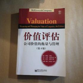 价值评估:公司价值的衡量与管理(第4版)