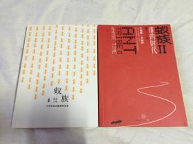 《蚁族:大学毕业生聚居村实录》+《蚁族(Ⅱ):谁的时代》【两册合售 小16开 具体看图见描述】