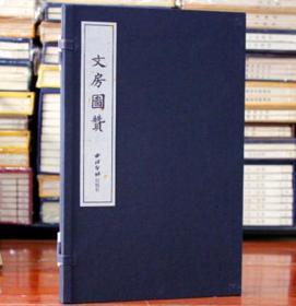 文房图赞 宣纸线装书 笔墨纸砚赏析 西泠印社出版社