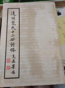 通州范氏十二世诗略  66年初版,包快递
