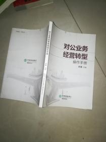 对公业务经营转型操作手册    中国农业银行 湖南省分行 2013