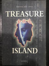 金银岛  英文原版世界文学名著金库 Robert Louis Stevenson 著   远方出版社2015年一版一印