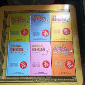 英语直通车动画语法1、2、3、4、5、6   无盘    6本合售