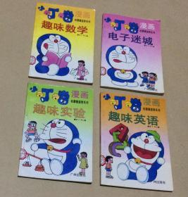 小叮当漫画.机器猫益智系列趣味实验 4册合售