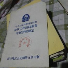 中华人民共和国公安部建筑工程消防监督审核管理规定