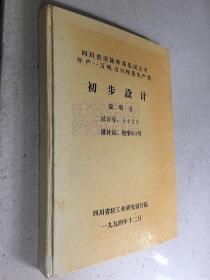四川省涪陵榨菜集团公司年产一万吨出口榨菜生产线初步设计说明书(16开精装本)