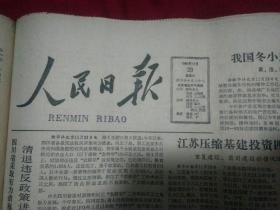 人民日报1980年11月29生日报,老报纸