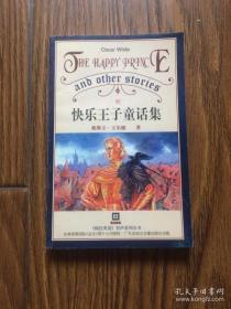 疯狂英语有声系列丛书--快乐王子童话集(2磁带+书)