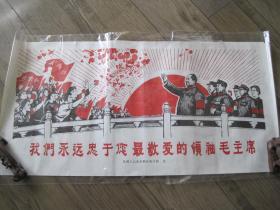 文革宣传版画《我们永远忠于您最敬爱的领袖毛主席》昆明工人美术联合战斗团印刷,用纸非常薄,边有几处小裂,以图片为准保真包老,全新未使用