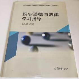 职业道德与法律学习指导