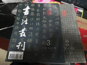 书法丛刊【1995年第三辑  1996年第二辑  】