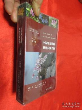中国常见植物野外识别手册(北京册)
