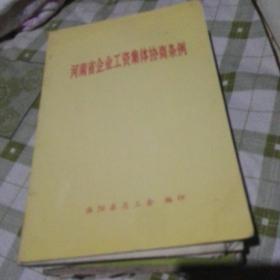 河南省企业工资集体协商条例