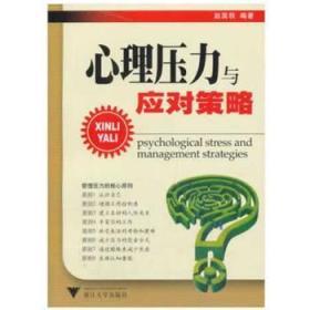 心理压力与应对策略