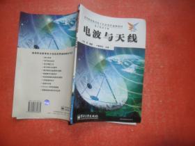 电波与天线  (仅印4000册)