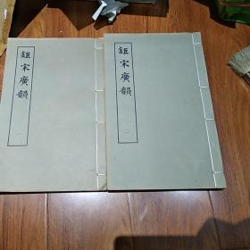 钜宋广韵 线装 上下册 上海古籍出版社  1981年一印