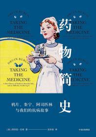 药物简史:鸦片、奎宁、阿司匹林与我们的抗病故事