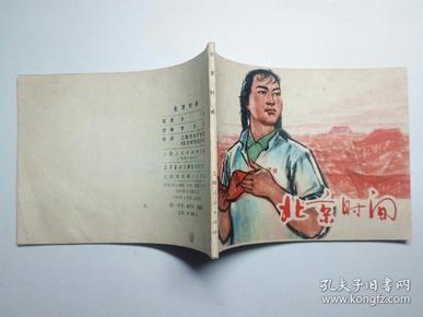 北京时间~