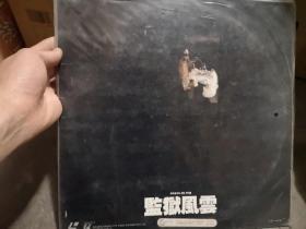监狱风云镭射影碟