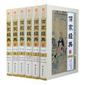 儒家经典(1580元精装6册)线装书局q