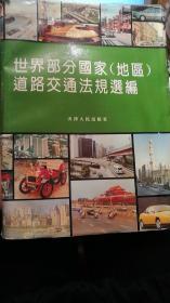 世界部分国家(地区)道路交通法规选编
