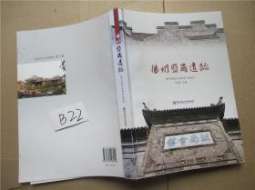 扬州盐商遗迹