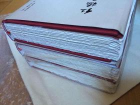 红楼梦脂评汇校本(毛边本 32开布面精装 全三册 竖排繁体 一版一印)
