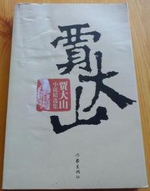 贾大山小说精选集