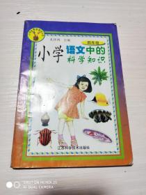 小学语文中的科学知识(四年级)