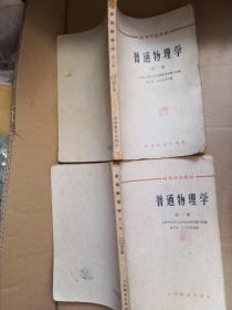 高等学校教材 普通物理学1-3册