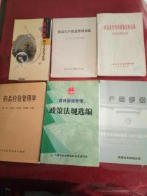 药品监督管理政策法规选编市场监督分册