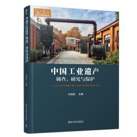 中国工业遗产  调查 研究与保护