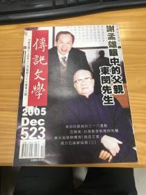 传记文学 2005 523 八十七卷第六期