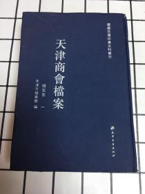 天津商会档䅁 (钱业卷一)馆藏民国珍贵史料丛刊 16开精装