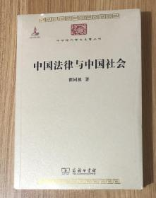 中国法律与中国社会(中华现代学术名著丛书)9787100074483