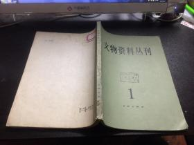 文物资料丛刊(1)77年1版1印
