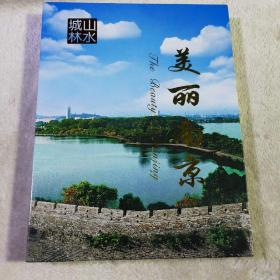 美丽南京  山水城林  画册